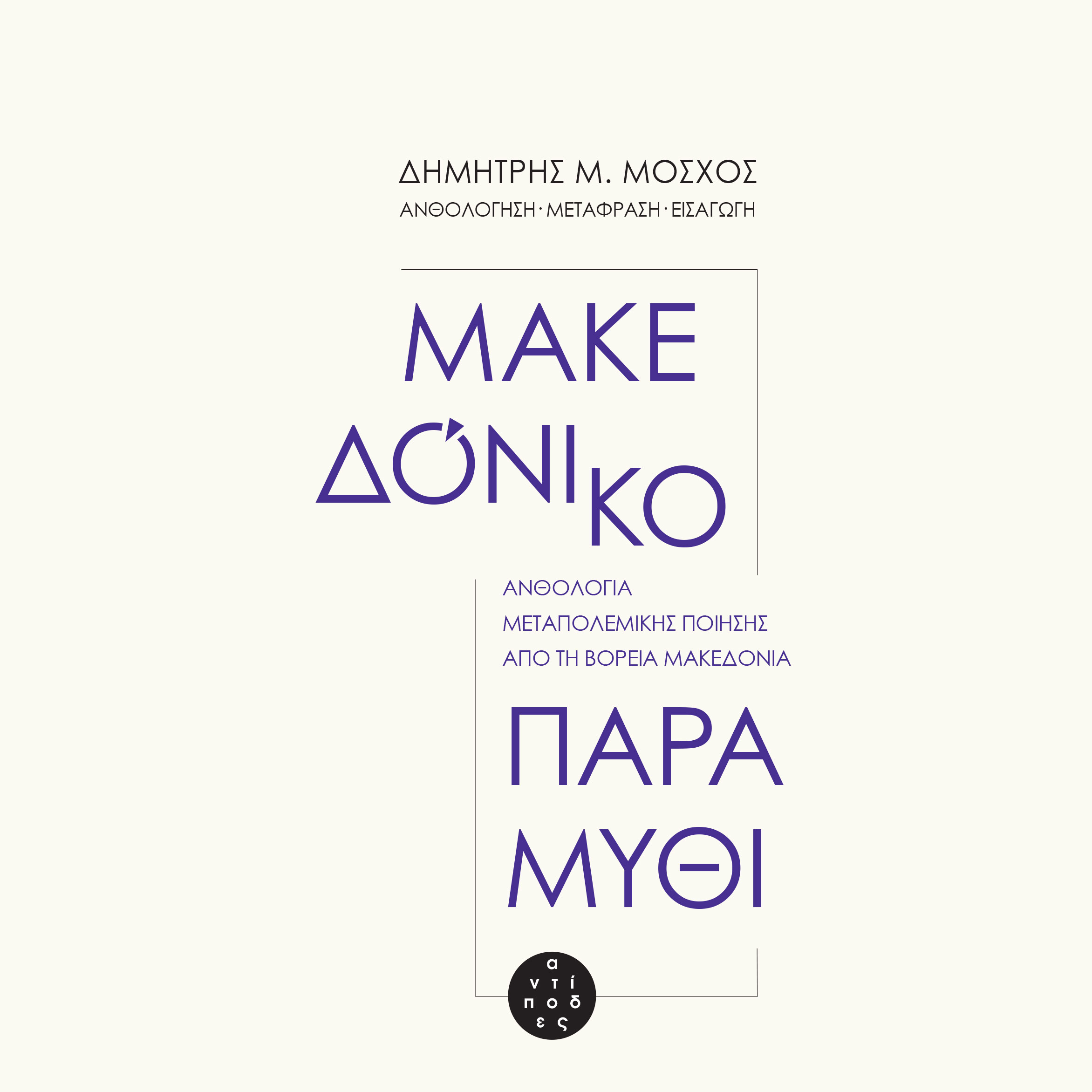 Μακεδόνικο παραμύθι